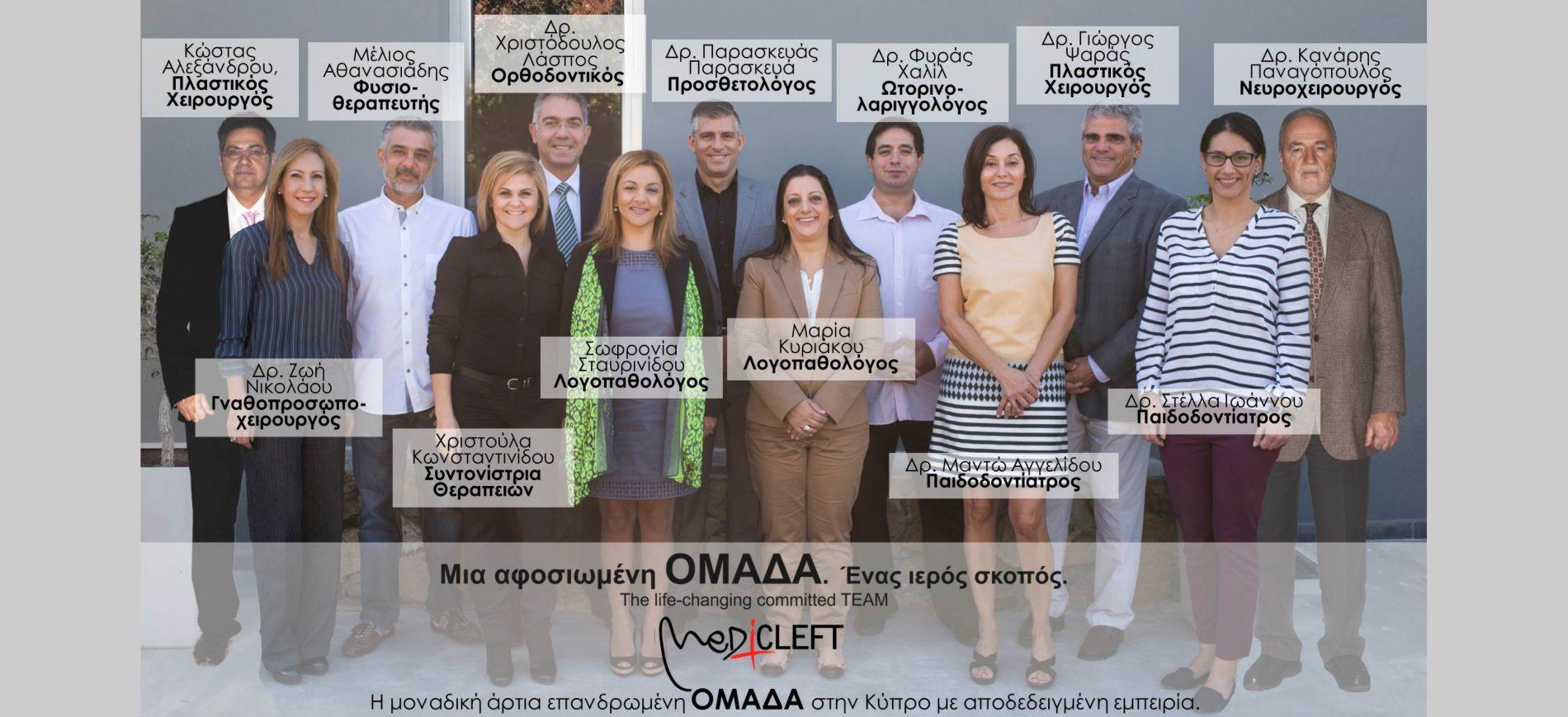 Η μοναδική άρτια οργανωμένη ΟΜΑΔΑ αντιμετώπισης σχιστιών και δυσμορφιών προσώπου στην Κύπρο