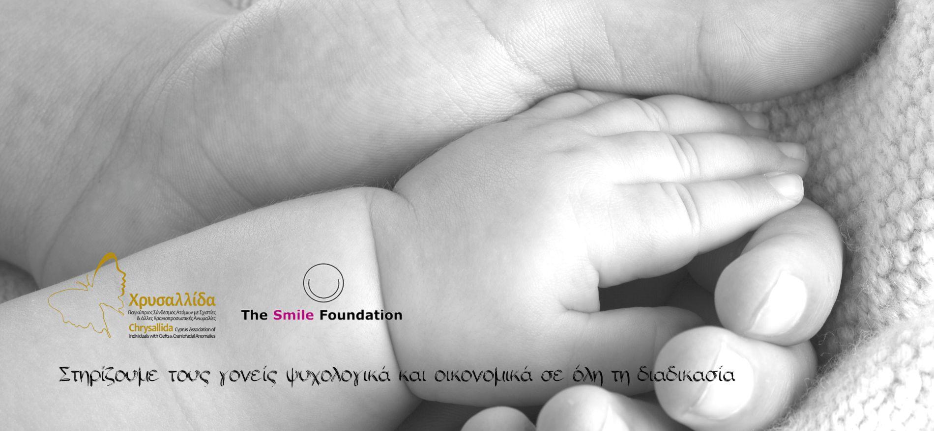 Στηρίζουμε τους γονείς ψυχολογικά και οικονομικά σε όλη τη διαδικασία